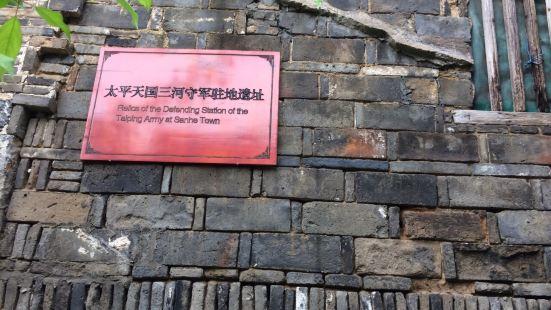 三河大戰風雲館