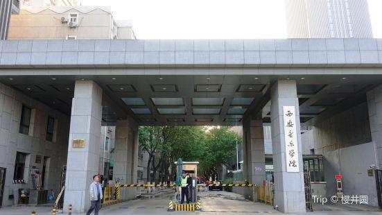 Xi'anyinyue College