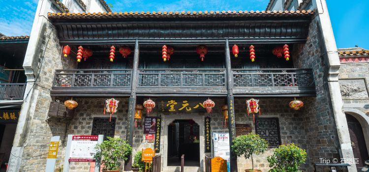 Ningxiang Assembly Hall