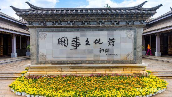 Yanshi Museum