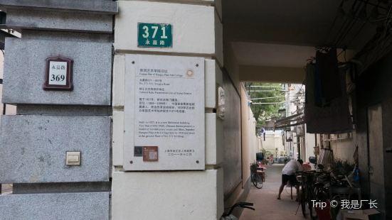 Former Site of Nanguo Fine Arts College