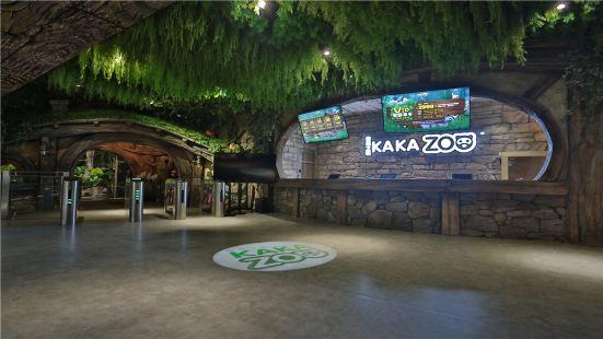 카카주 실내동물원