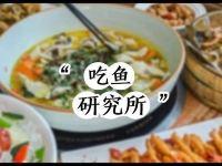 深圳的吃魚專家,有分身術