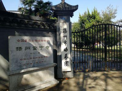 揚州市曲藝團