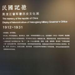 黑龍江督軍署用戶圖片