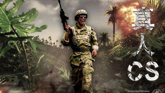 雨林真人CS