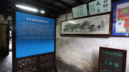 Tianxiaode Minjian Museum