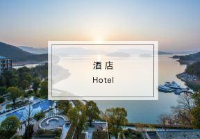 洲際禮賓日|千島湖文化之旅,棲居山水,體驗洲際締造的驚喜