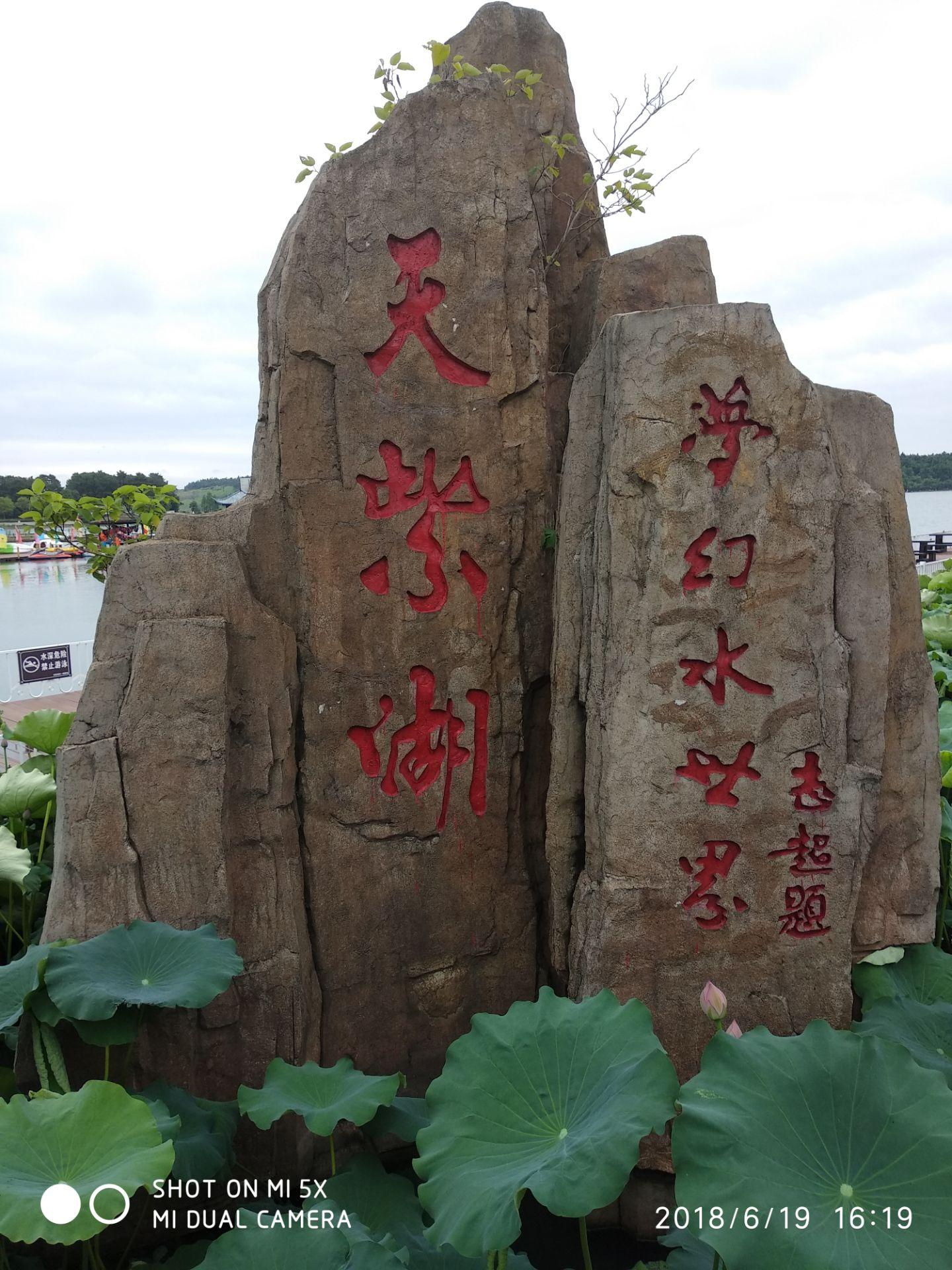 Tianzi Lake Ecological Holiday Resort