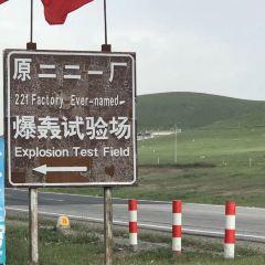 Atomic City Scenic Area User Photo