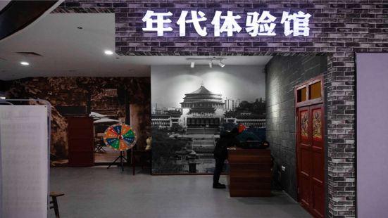 Congcong Suiyue Niandai Experience Hall