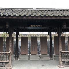 尹昌衡公館用戶圖片