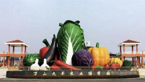 九豐農業博覽園