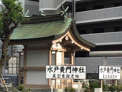 水戸黃門神社