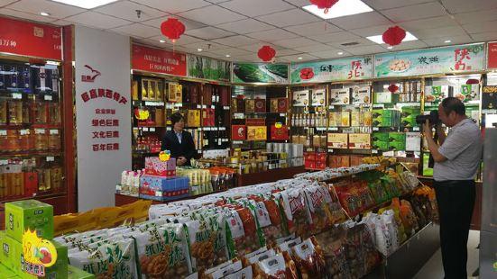 巨鷹陝西特產(高新路南段店)