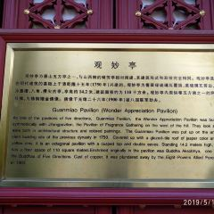 Guanmiao Pavilion User Photo