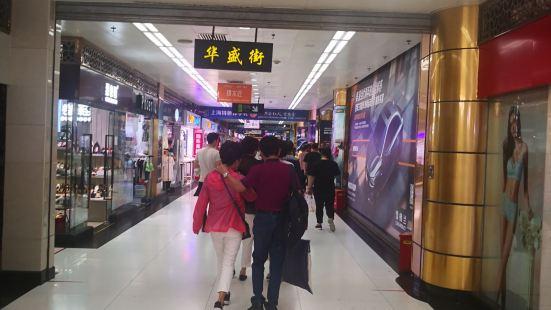 ShangHai HuaSheng Jie