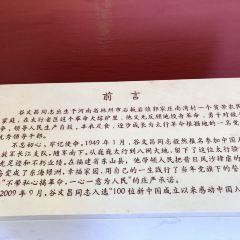 Guwenchang Memorial Hall User Photo