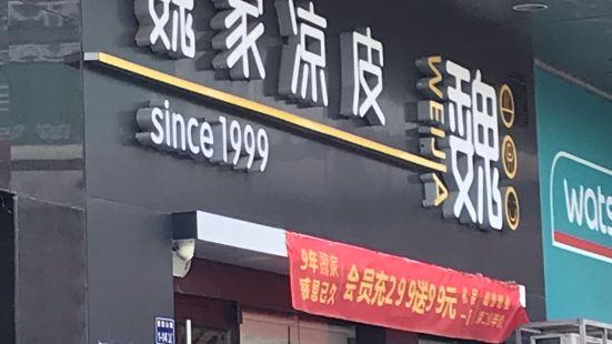 魏家涼皮(紫荊山店)