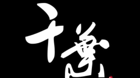 千葉(印象城店)