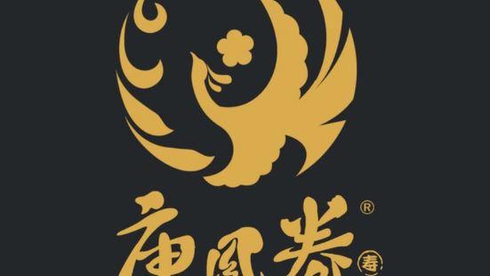 唐風卷壽司(中山路1號店)