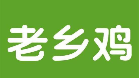 老鄉雞(蕪湖兆通大觀花園店)