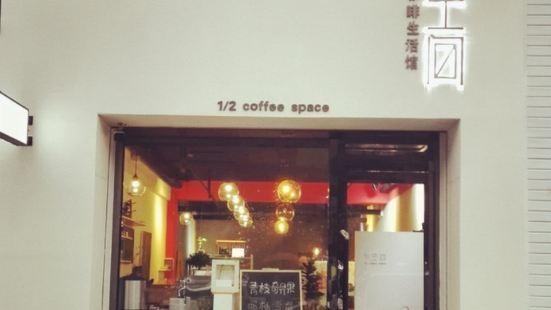 半空間 咖啡生活館