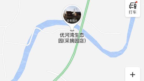 優河灣生態園