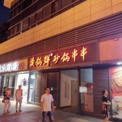 燙鍋鮮砂鍋串串(江漢路店)用戶圖片