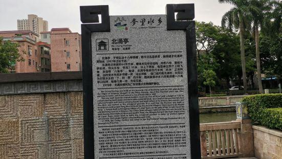 Beiyong Pavilion
