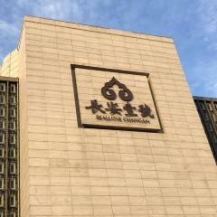 Zhen Ai Chang An Yi Hao User Photo