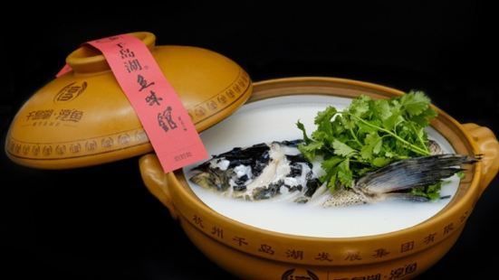 千島湖魚味館(錢江新城店)