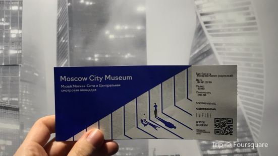 Moscow City Museum
