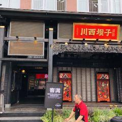 川西壩子(蜀漢直營店)用戶圖片
