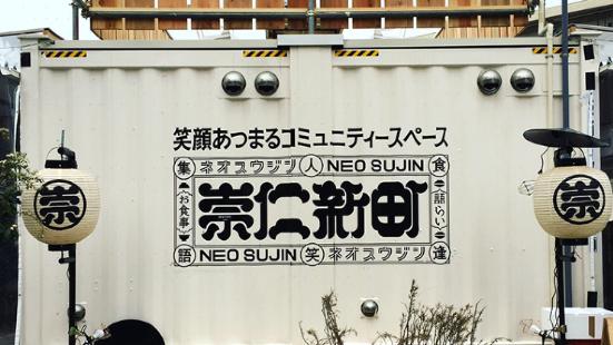 Sujin Shinmachi