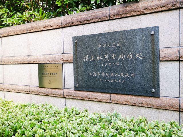 Guzhenghong Memorial Hall