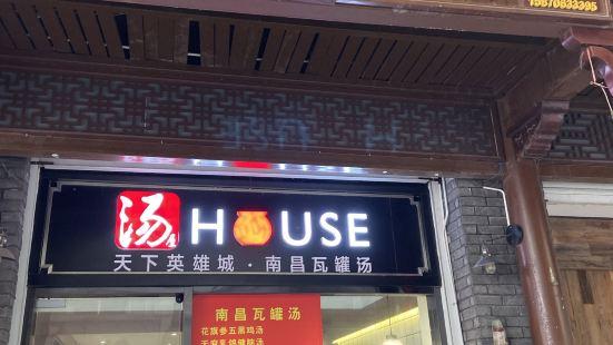 湯屋House(滕王閣店)
