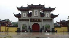 博鳌禅寺-琼海-娴雅小溪