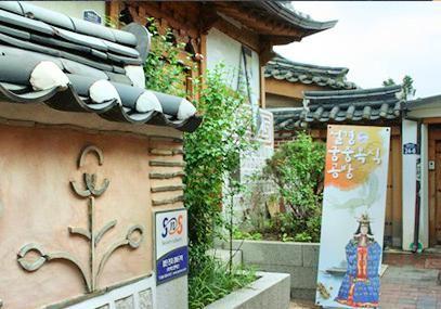 북촌 한옥 눈경 궁정 복식 문화관