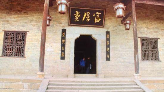 Former Residence of Zeng Guofan