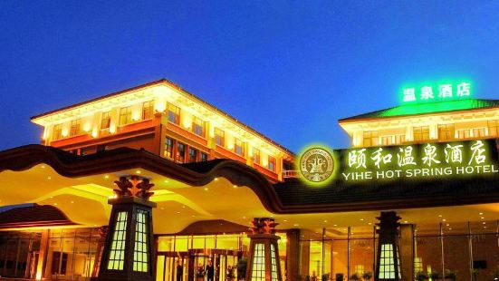 頤和溫泉酒店溫泉