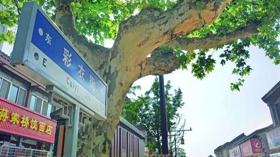 Caiyi Street