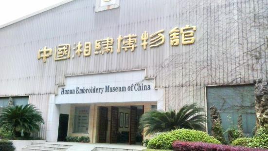 Hunan Embroidery Museum