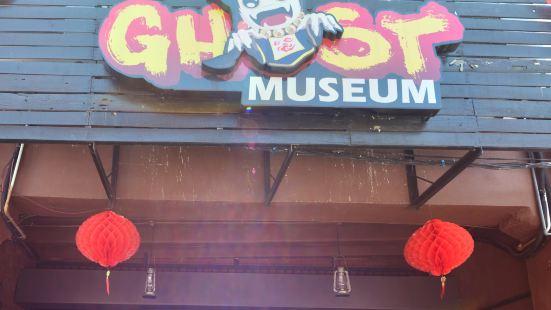 鬼怪博物館