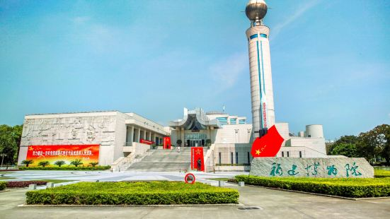 福建博物院