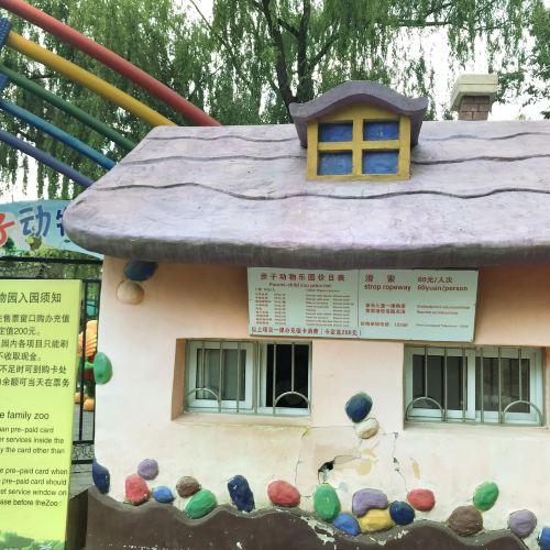 Chaoyang Park Happy Island Family Animal Park