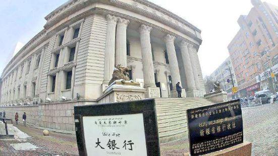 烏魯木齊大銀行