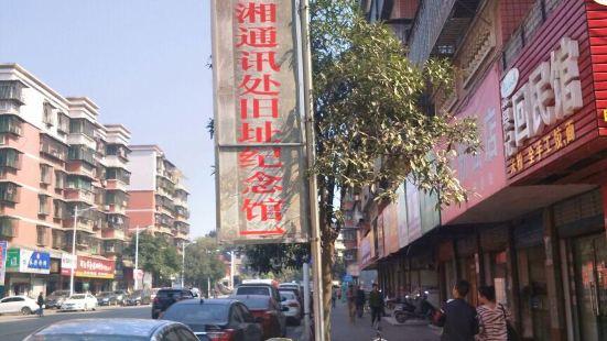 Balujun Zhu Xiang Tongxunchu Site