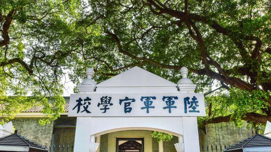 Whampoa Military Academy Memorial Site