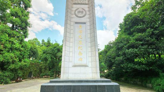 Chongqing War Museum Site